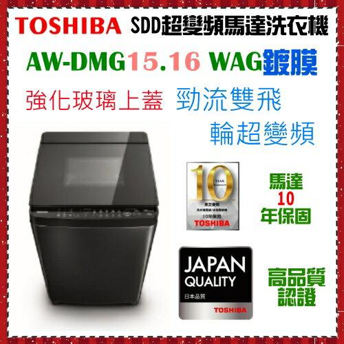 【TOSHIBA東芝】勁流雙飛輪超變頻 16公斤 洗衣機 髮絲銀《AW-DMG16WAG》鍍膜 馬達10年保固 ※含基本安裝+舊機回收+運費