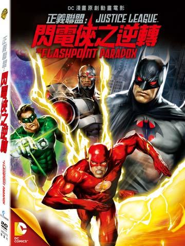 正義聯盟:閃電俠之逆轉 DVD