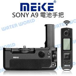 【中壢NOVA-水世界】MEIKE 美科 電池手把【SONY A9 A7R3 A7RIII】垂直把手  垂直握把 送遙控器