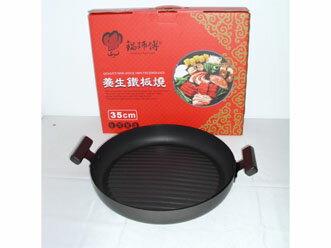 鍋師傅^(35^)養生鐵板燒