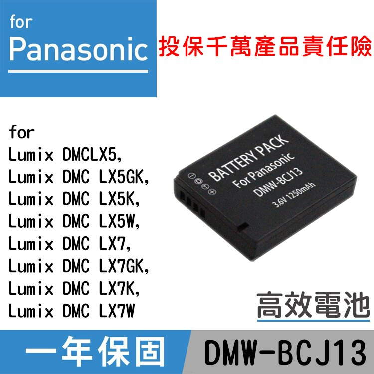 特價款@攝彩@Panasonic DMW-BCJ13 電池 Lumix DMC LX5 LX5GK LX5K LX5W