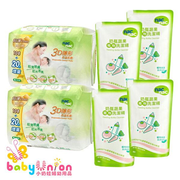 【暢貨特賣】nacnac-3D隱形防溢乳墊256入+奶瓶蔬果洗潔精4補充包