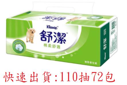 【舒潔】棉柔舒適抽取衛生紙110抽72包
