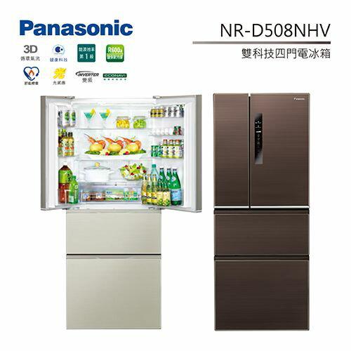 ★本商品含運送+基本安裝+回收舊機★ 國際牌 Panasonic 500公升 四門電冰箱 NR-D508NHV 公司貨
