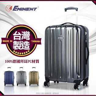 《熊熊先生》萬國通路Eminent輕量行李箱100%德國拜耳PC材質飛機輪旅行箱28吋KF21台灣製造詢問另有優惠價