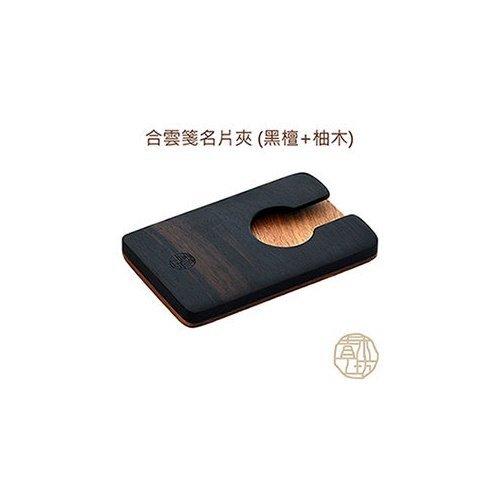 【新風尚潮流】【青木工坊】合雲箋名片夾(黑檀+柚木)AT01-A70-0052