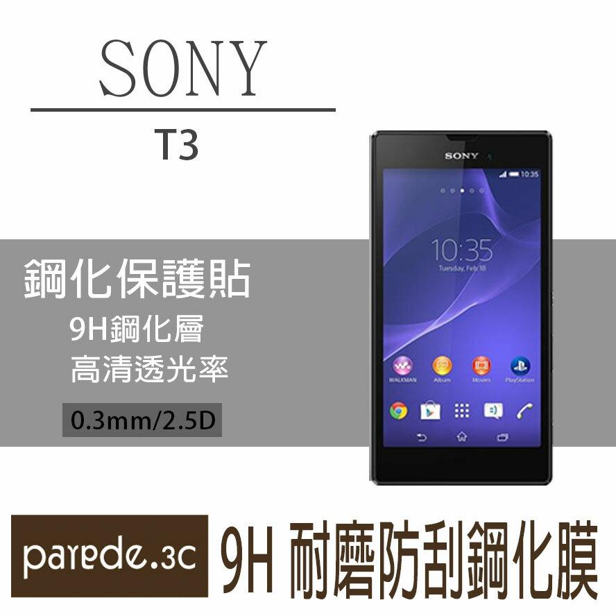 SONY T3 9H鋼化玻璃膜 螢幕保護貼 貼膜 手機螢幕貼 保護貼【Parade.3C派瑞德】