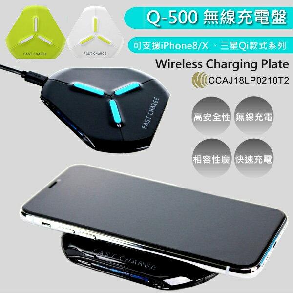【現貨供應】Q50010W無線閃充充電板無線充電板三角充電盤