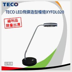 【福利品促銷*免運】TECO LED 飛碟造型檯燈 XYFDL020