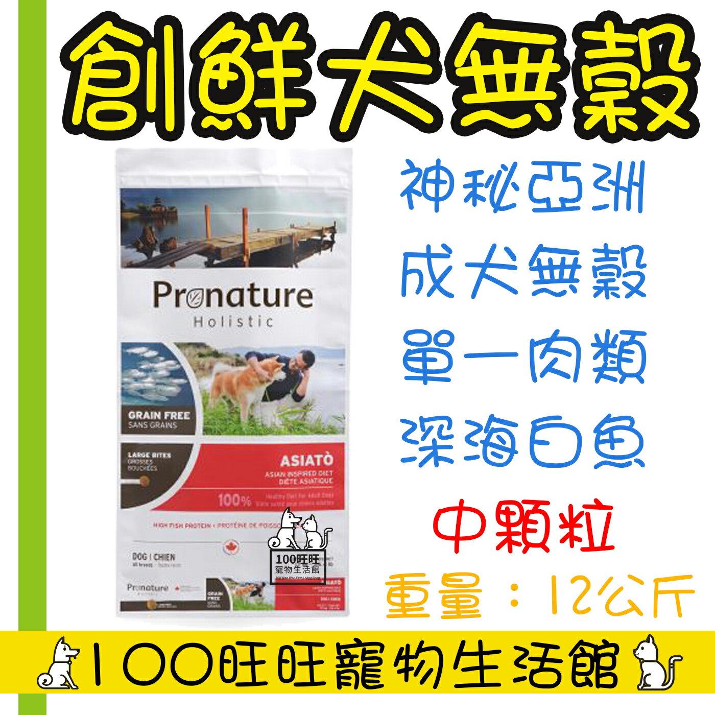 Pronature 創鮮 成犬 無穀單一海魚配方 12KG中顆粒神秘亞洲 - 限時優惠好康折扣