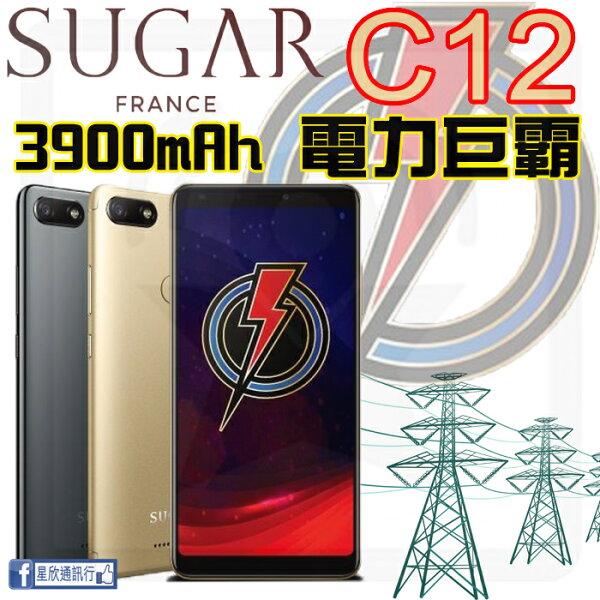 【星欣】SUGARC123900mAh超強電力巨霸6吋大螢幕支援人臉辨識5000萬高像素預購中