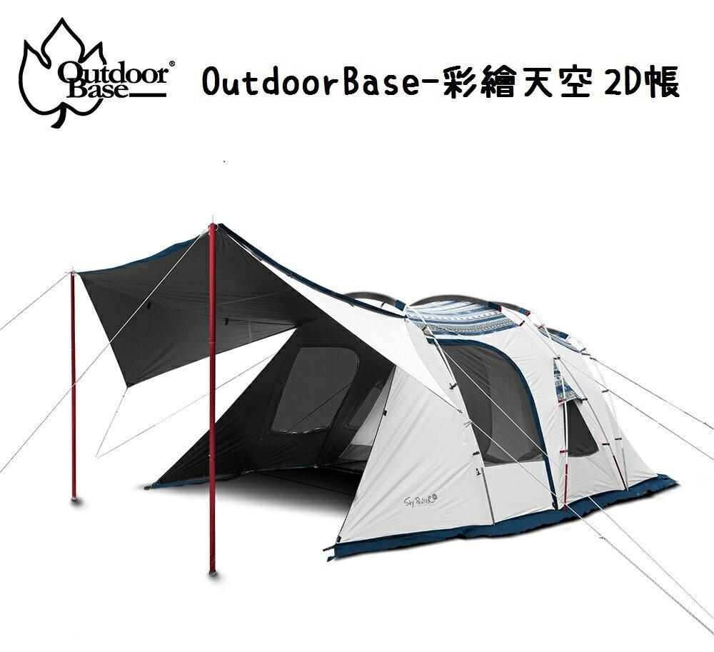 【野道家】OutdoorBase-彩繪天空鋁合金2D帳 黑黑帳 -23502 預購