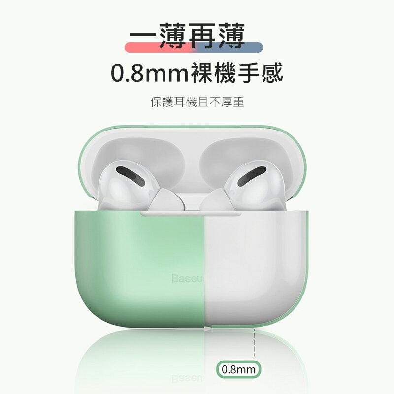 Baseus倍思 蘋果Airpods Pro薄致矽膠保護套 PodsPro保護殼 蘋果耳機殼 蘋果耳機套