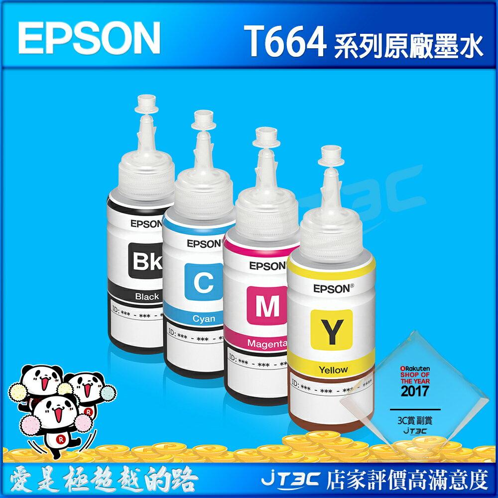 【點數最高16%】【免運】EPSON T664 任意選 / T664100 T664200 T664300 T664400 原廠墨水匣 黑 藍 紅 黃色 / Double A 影印紙 A4 80 磅 ..