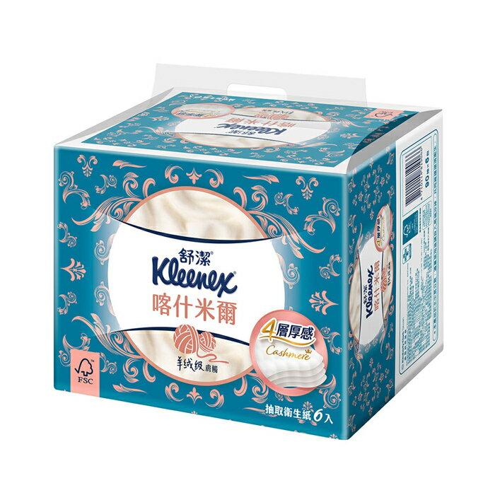 【舒潔新品】喀什米爾四層抽取衛生紙(90抽6包4串/箱)