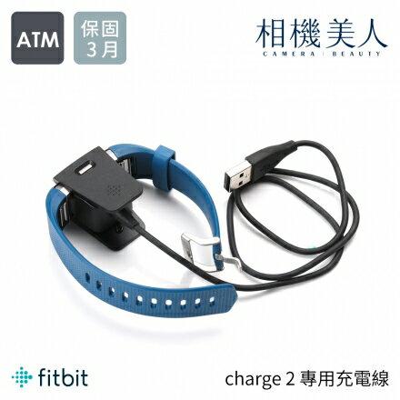 Fitbit Charge 2 時尚健身手環 原廠充電線 快速充電線 USB充電線 - 限時優惠好康折扣