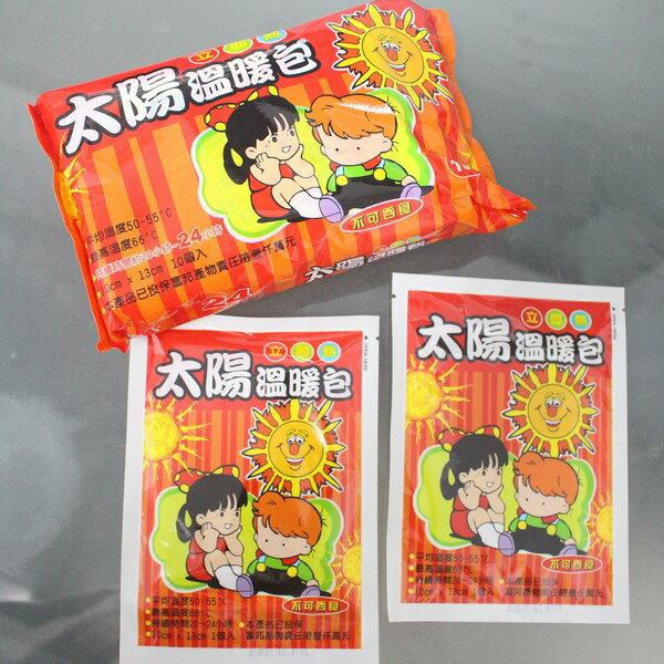 台灣製太陽暖暖包 24H熱包 立即熱溫暖包 燒包保暖禦寒(大)/一個入{促15}~2015年製~