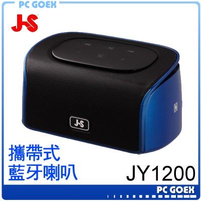 JS 淇譽 JY1200 藍 攜帶式藍牙喇叭 ☆pcgoex 軒揚☆