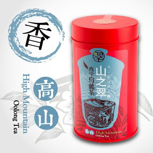 【山之翠】高山烏龍茶(150克/四兩裝)紅色罐