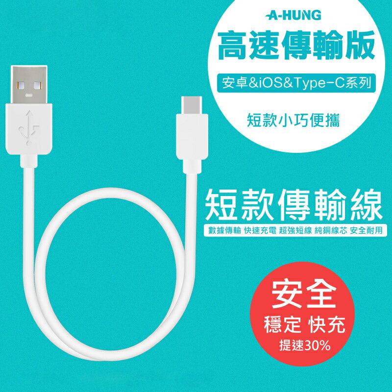 快速充電線 短線 傳輸線 Micro USB Type-C Type C 快充線