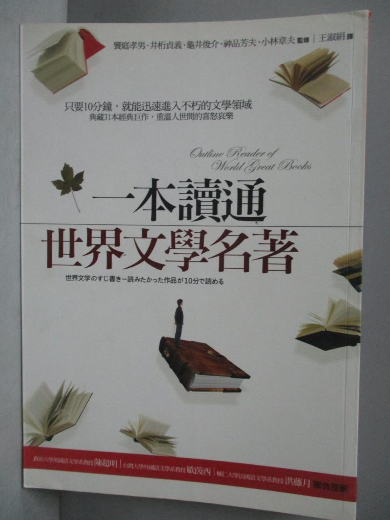 ~書寶 書T8/文學_NJG~一本讀通世界文學名著_世界名著編輯團隊