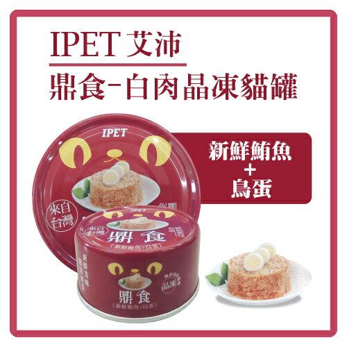 【力奇】IPET艾沛鼎食-白肉晶凍貓罐-新鮮鮪魚+鳥蛋-85g24元>可超取>(C012A04)