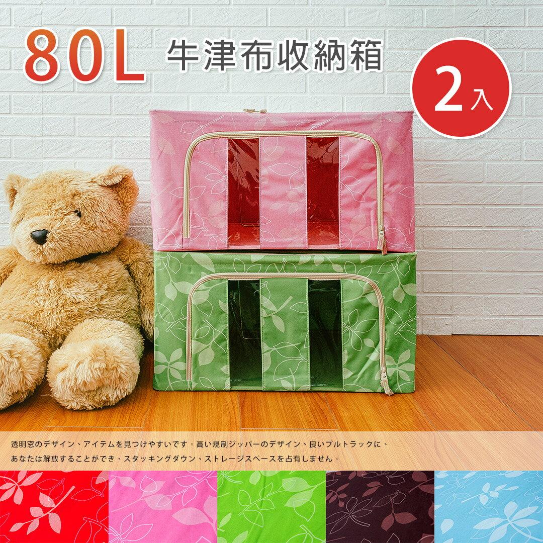【dayneeds】80L 可摺疊大容量防潑水牛津布收納箱 2入組/收納袋/收納盒