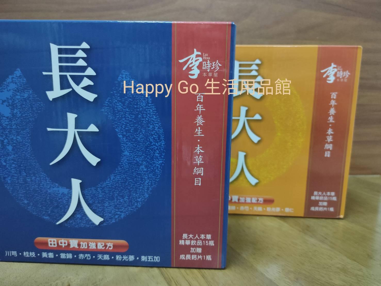 特價~【李時珍】長大人飲品15罐飲品+1瓶錠劑  男生版/盒 特價1380元