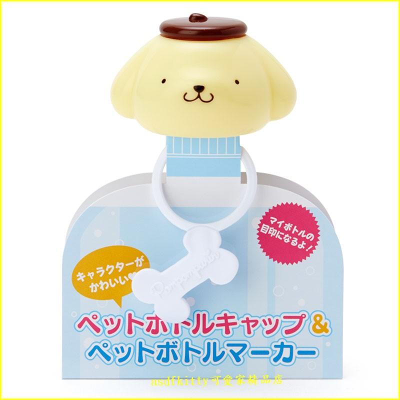 asdfkitty可愛家☆布丁狗 寶特瓶裝飾-開瓶蓋輔助器-可分辨自己的專屬飲料歐-日本正版