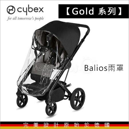 ✿蟲寶寶✿【德國Cybex】Balios 手推車專用配件 - 雨罩