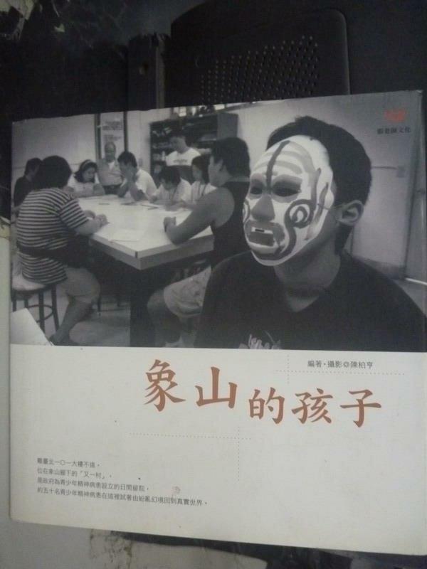 【書寶二手書T6/保健_LFP】象山的孩子_陳柏亨_親筆簽名