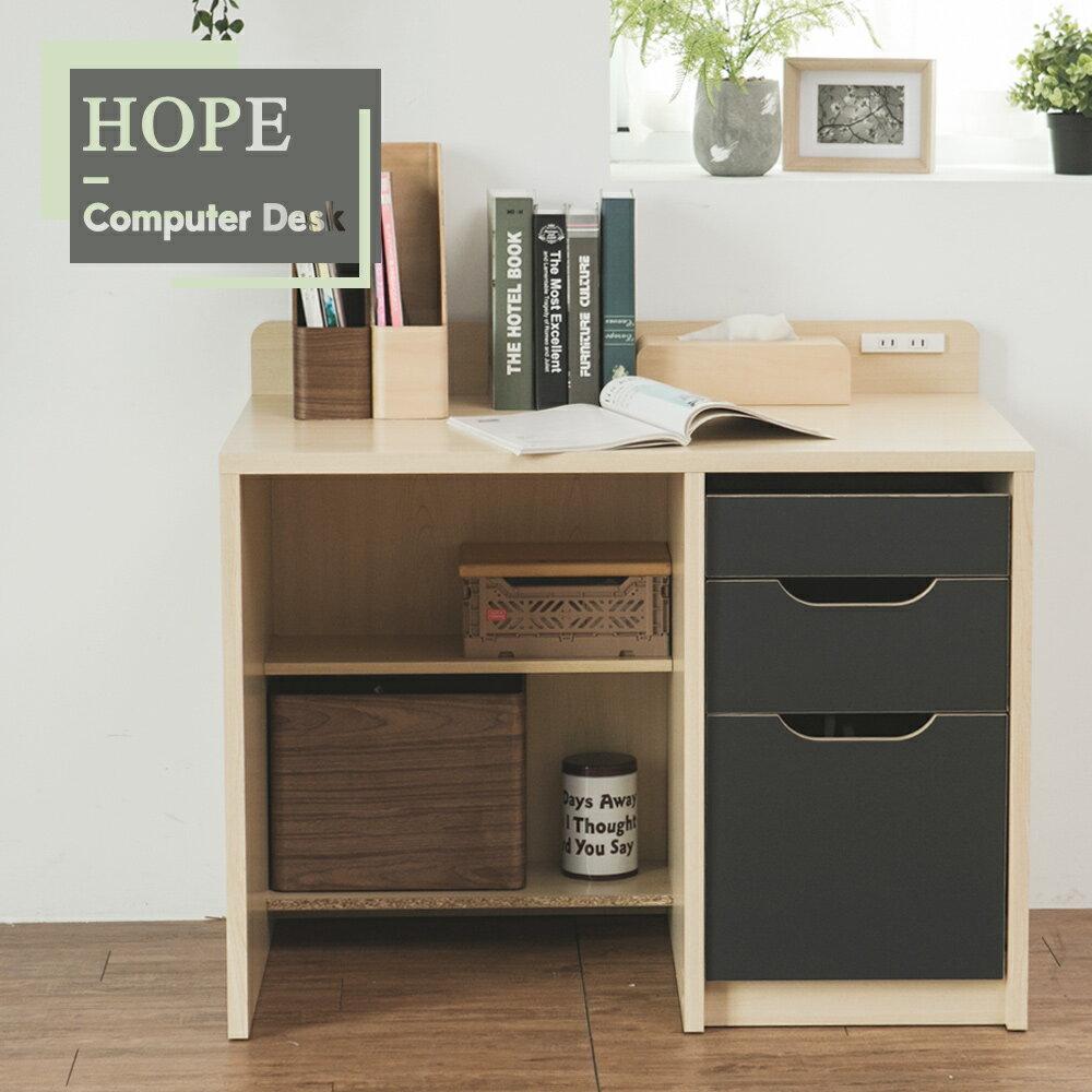 霍普多功能三抽電腦桌