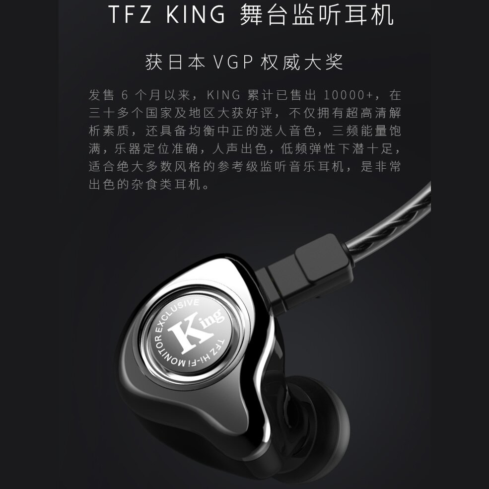 志達電子 King TFZ 雙磁路石墨烯單元 入耳監聽 可換線式 耳道式耳機 UM1 SE215 LS70 E40 可參考