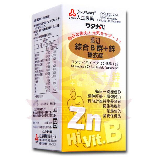 人生製藥 渡邊綜合B群+鋅糖衣錠(90錠)x1