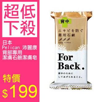 日本 Pelican 沛麗康 背部專用潔膚石鹼潔膚皂(135g) for back 部落客大推 日本原裝進口 肥皂 【B060829】