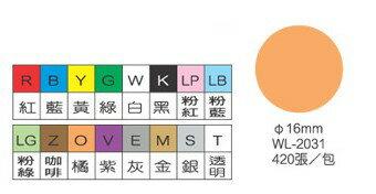 華麗牌直徑16mm420張彩色圓點標籤(WL-2031)