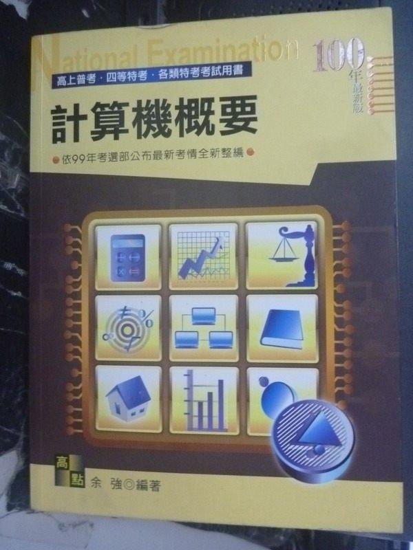 【書寶二手書T3/進修考試_YBO】2011高普四等特考-計算機概要6/e_餘強