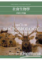 社會生物學:新綜合理論(三)統御制度、角色、階級