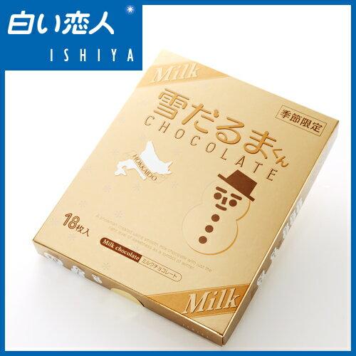 【石屋製菓】 北海道白色戀人季節限定禮盒 雪人巧克力18枚入-牛奶巧克力 數量限定 季節限定 3.18-4 / 7店休 暫停出貨 1