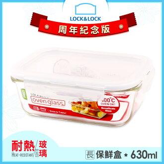 【樂扣樂扣】16周年紀念版耐熱玻璃保鮮盒/長方形630ML(LLG428GD)