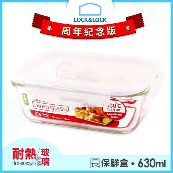 【樂扣樂扣】16周年紀念版耐熱玻璃保鮮盒長方形630ML(LLG428GD)