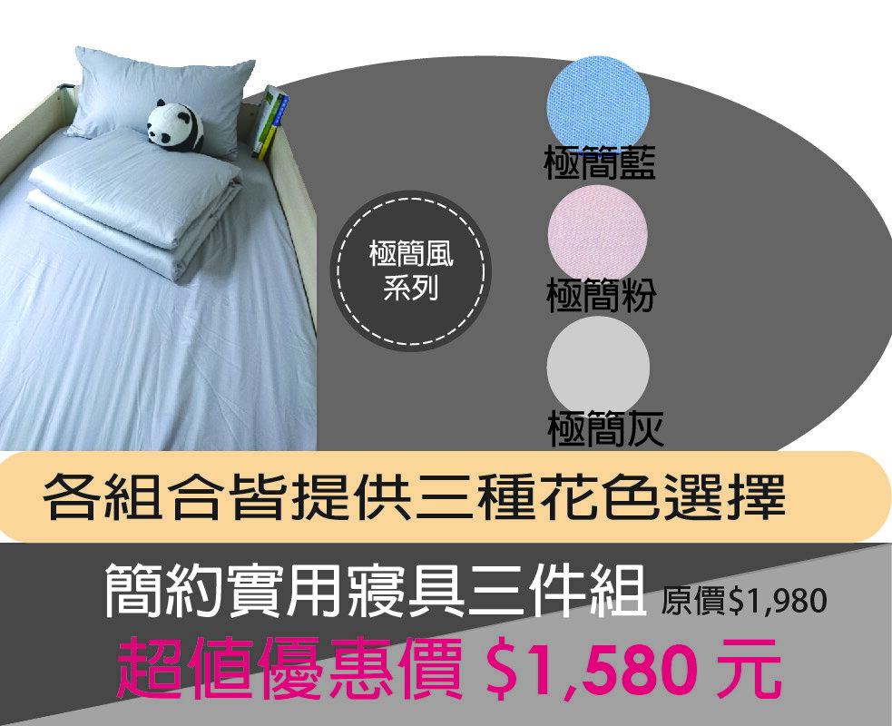 開學季學生宿舍寢具三件組-簡約實用組-3M吸濕排汗竹炭記憶床墊5cm+大鐘印染(枕套+床包)-學校宿舍租屋-台灣製