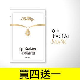 【濟生Beauty】Q10 緊緻嫩白精華 面膜 五片 玻尿酸 金縷梅 保濕 買四片送一片
