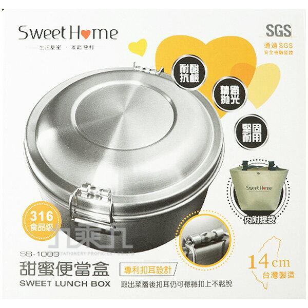 甜蜜316便當盒(附提袋)-14cm SB1003