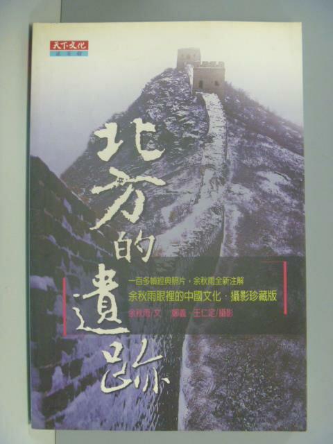 【書寶二手書T1/地理_ZEA】北方的遺跡_余秋雨