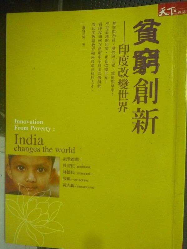 【書寶二手書T4/社會_QJI】貧窮創新-印度改變世界_天下雜誌