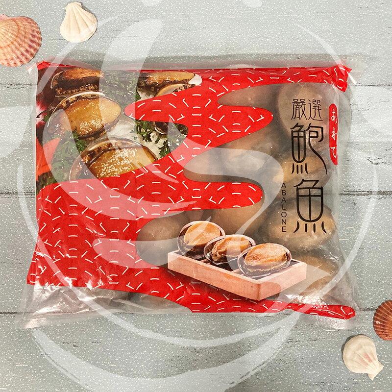 【九江】活凍鮑魚(18粒)--- 是四大海味「鮑參翅肚」之首---✦