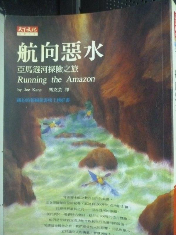 【書寶二手書T1/翻譯小說_IND】航向惡水:亞馬遜河探險之旅_喬.肯恩