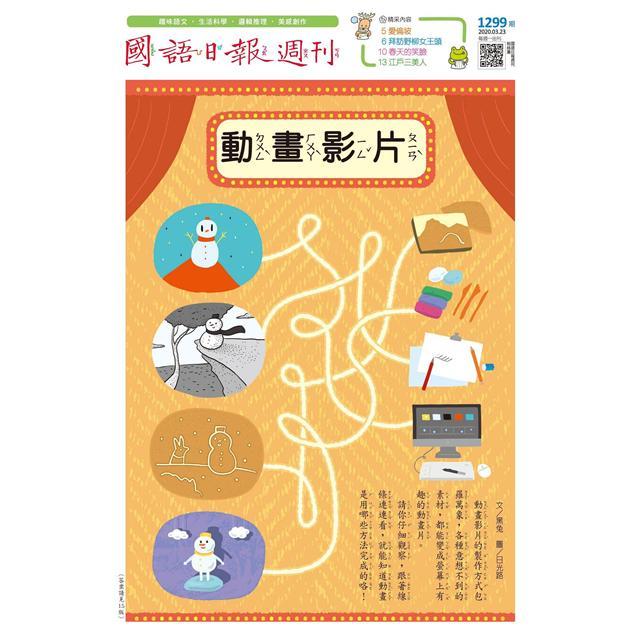 國語日報週刊202003 3