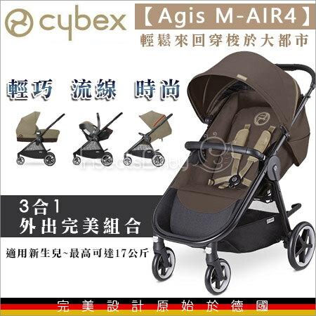 ✿蟲寶寶✿【德國Cybex】Agis M-Air 4 豪華輕便嬰兒四輪推車(卡其)/輕鬆單手調整背靠傾斜段位